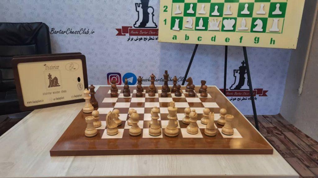 شطرنج چوبی مسابقات